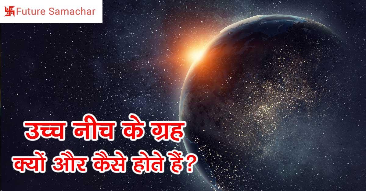 उच्च नीच के ग्रह क्यों और कैसे होते हैं?