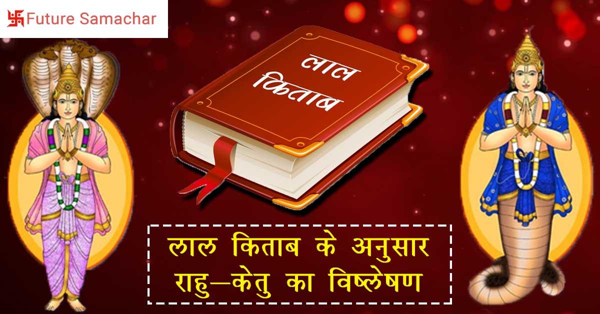 लाल किताब के अनुसार राहु-केतु का विष्लेषण