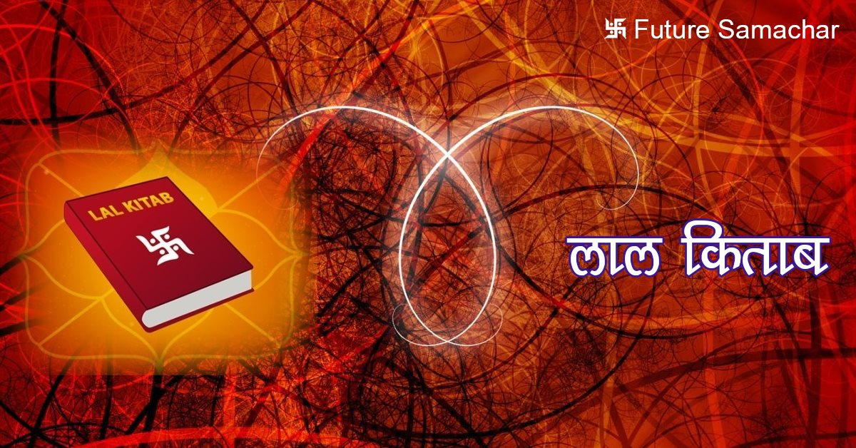 लाल किताब के चमत्कारी उपाय