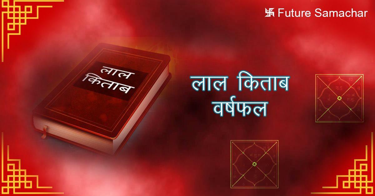 लाल किताब वर्षफल