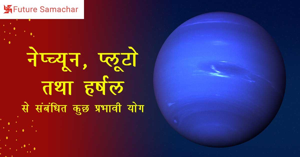 नेप्च्यून, प्लूटो तथा हर्षल से संबंधित कुछ प्रभावी योग