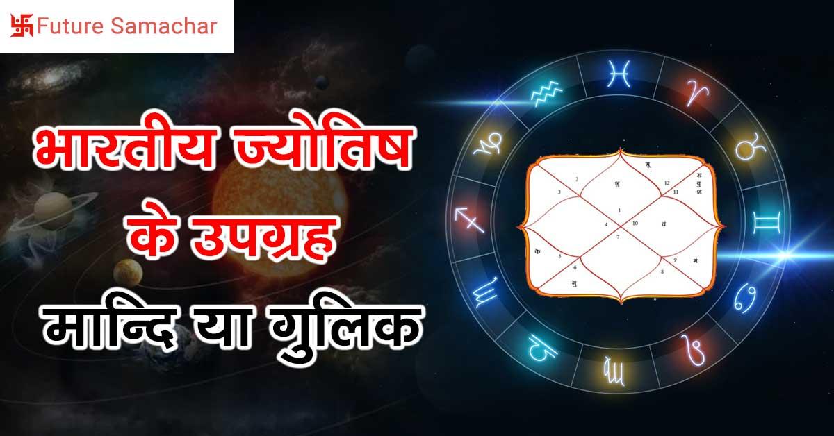 भारतीय ज्योतिष के उपग्रह: मान्दि या गुलिक