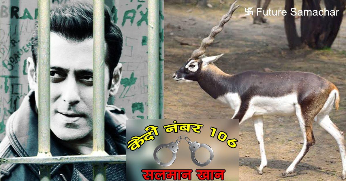 कैदी नंबर 106 सलमान खान