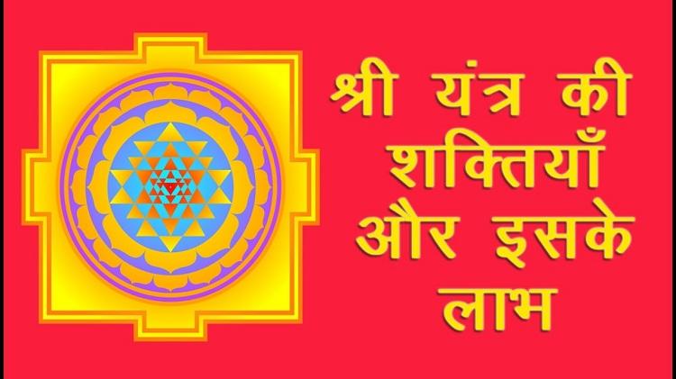 Sri Yantra benefits