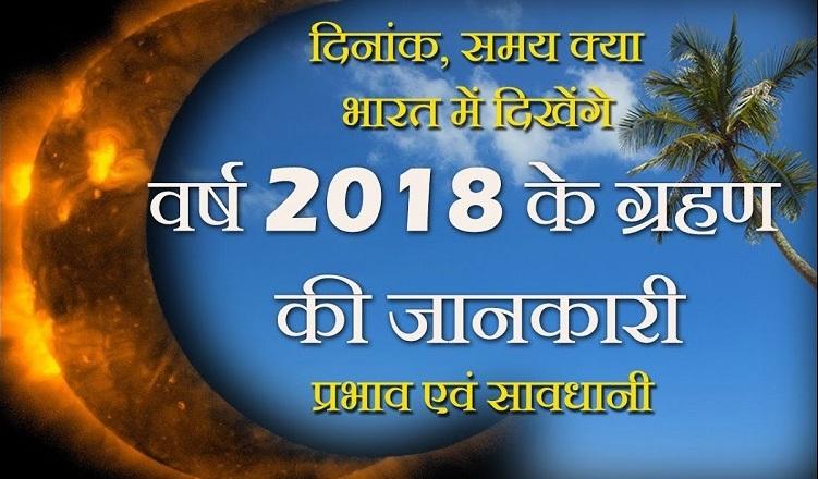 grahana 2018